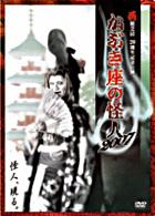 HANAGUMI SHIBAI 20 SHUNEN KINEN KOEN KABUKI ZA NO KAIJIN 2007 (Japan Version)