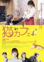 Cat Cafe  (DVD) (Japan Version)