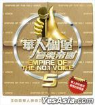 Empire of The No.1 Voice Vol.5 (2CD)