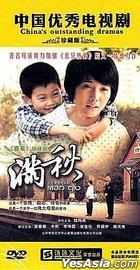 Man Qiu (DVD) (End) (China Version)