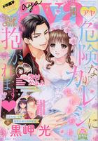 Young Love Comic Aya 18815-07 2020