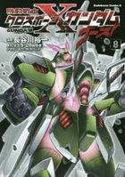 Mobile Suit Crossbone Gundam Ghost 8
