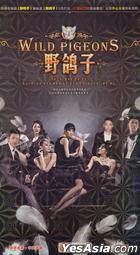 Wild Pigeons (H-DVD) (End) (China Version)