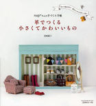Small and Kawaii (Cutie) Items made by leather