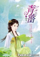 Qing Qiang 6 : Wei Xiao( Wan)