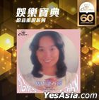 Yu Zhong Kang Nai Xin (Crown Records 60th Anniversary Reissue Series)