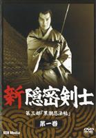 Shinonmitsukenshi3 kuroshioninnullu
