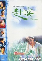 Banquet (VCD) (Ep.1-25) (End) (Taiwan Version)