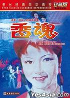 Xiang Hun (DVD) (China Version)