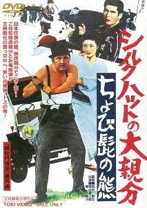富三郎 若山