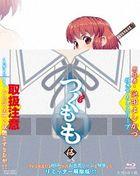 Tsugumomo Vol.5 (Blu-ray) (Japan Version)