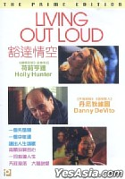 Living Out Loud (Panorama Version) (Hong Kong Version)