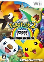 Poke Park 2 Beyond the World (日本版)