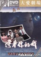 守着你的我 (DVD) (完) (台湾版)