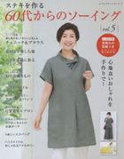 suteki o tsukuru rokujiyuudai kara no so ingu 5 5 suteki o tsukuru 60dai kara no so ingu 5 5 redei buteitsuku shiri zu 4992