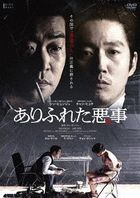 Ordinary Person (DVD) (Japan Version)