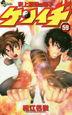 Kenichi: The Mightiest Disciple 59