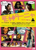 Death & Tanya (DVD) (Japan Version)