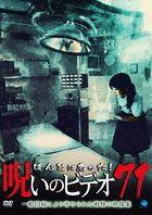 HONTO NI ATTA!NOROI NO VIDEO 88 (Japan Version)