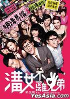 The Best Plan Is No Plan (2013) (DVD) (Hong Kong Version)