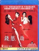 The Taste Of Money (2012) (Blu-ray) (English Subtitled) (Hong Kong Version)