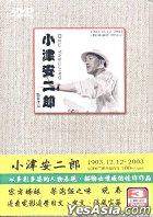 Ozu Yasujiro (DVD) (Taiwan Version)