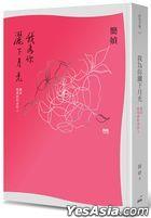 Wo Wei Ni Sa Xia Yue Guang: Xian Gei Bei Ai Shen Fu Shen De Ren (2nd Edition)