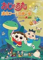 OJARUMARU MANGETSU ROAD KIKIIPPATSU -TAMANIHA MARO MO DAIBOKEN (Japan Version)