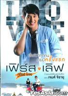 First Love (DVD) (Thailand Version)
