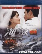 海猿最終話 (Blu-ray) (台灣版)