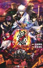 Gintama The Final Eiga Novelize