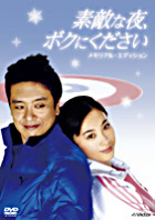 CURLING LOVE DVD MEMORIAL EDITION (Japan Version)