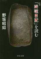 shimpen shiyuusen nitsuki o yomu chiyuukou bunko no 3 15