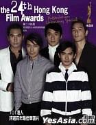 第二十四屆香港電影金像獎頒獎典禮特刊