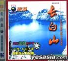 CHANG BAI SHAN (VCD) (China Version)