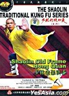 The Shaolin Traditional Kung Fu - Shaolin Old Frame Hong Quan (DVD) (China Version)