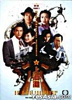 新上海滩 (DVD) (第一辑) (待续) (TVB剧集)