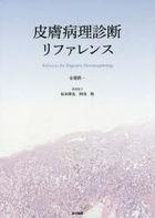 hifu biyouri shindan rifuarensu