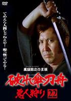 YABURE GASA TOSHU AKUNIN GARI 22 (Japan Version)