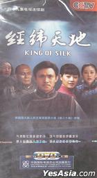 King Of Silk (DVD) (End) (China Version)