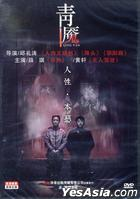 Nightmare (2012) (DVD) (China Version)