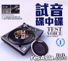 試音碟中碟 1 DXD (中国版)