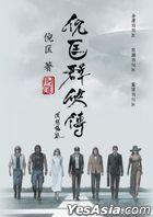 Ni Kuang Qun Xia Chuan