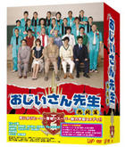 OJIISAN SENSEI NETTO HEN DVD-BOX (Japan Version)