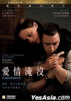 Submergence (2017) (DVD) (Hong Kong Version)