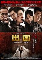 Unfinished (DVD) (Japan Version)