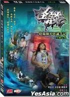 Guai Tan - Yin Yang Shi Bu Si Yi Shou Ji  (DVD) (i-Cable TV Program) (Hong Kong Version)