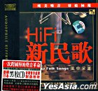 HIFI New Folk Songs  Feng Zhong Cai Lian (China Version)
