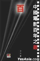 中國電影百年之最