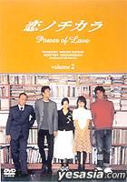 Koi no chikara 2 (Japan Version)